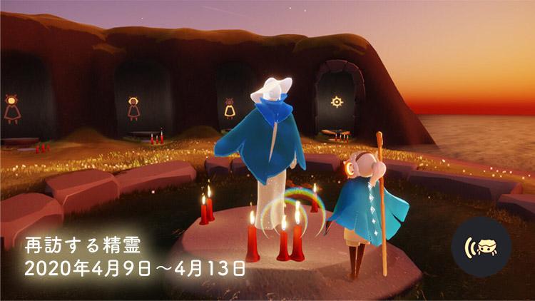 再訪 精霊 sky ゲームのsky星を紡ぐ子供たちについてです。再訪精霊から貰えるケ...