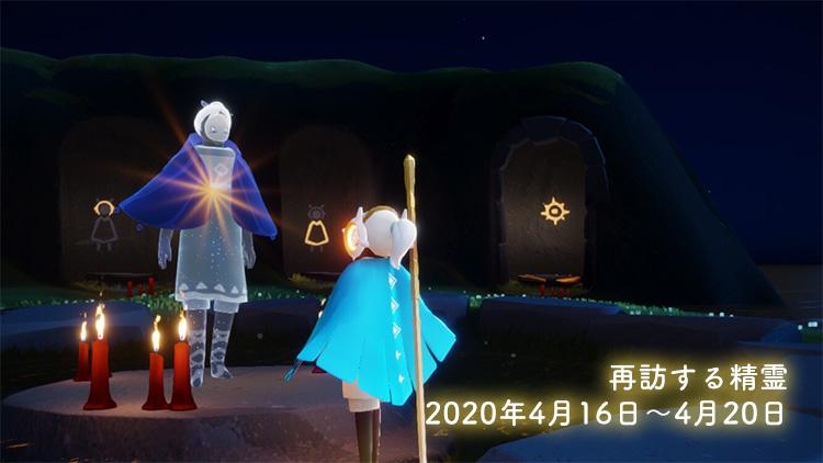 sky イベント 精霊 場所
