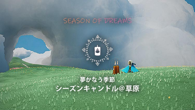 季節 かなう sky 夢