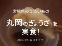 宮崎県のうまいもの「丸岡のぎょうざ」を実食!