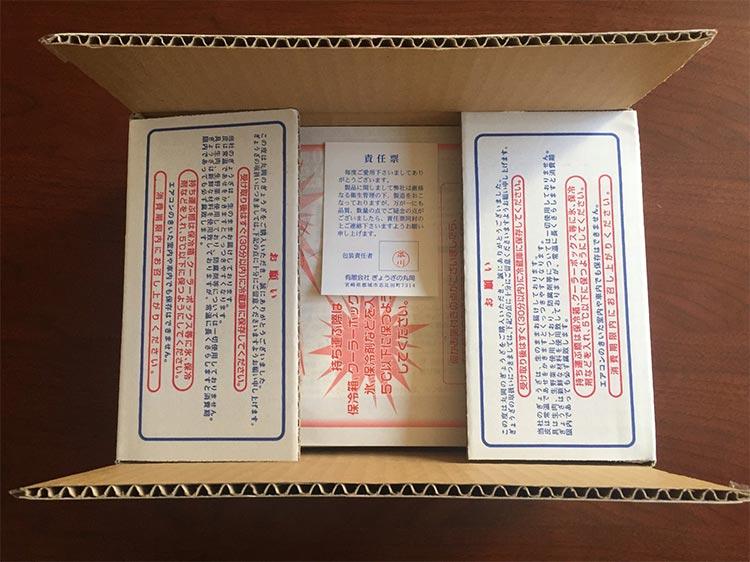 宮崎県のうまいもの「丸岡のぎょうざ」を実食!|箱を開けてみる