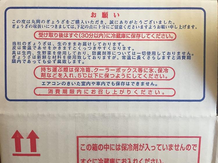 宮崎県のうまいもの「丸岡のぎょうざ」を実食!|箱の注意書き