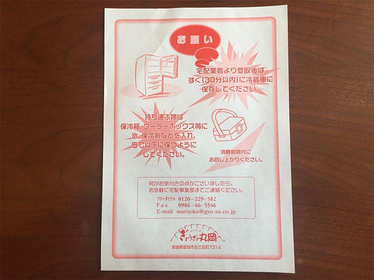 宮崎県のうまいもの「丸岡のぎょうざ」を実食!|内容物:「お願い」の紙