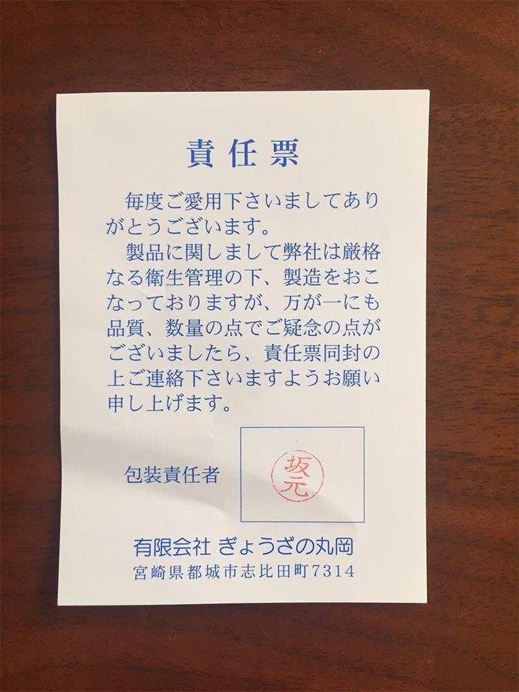 宮崎県のうまいもの「丸岡のぎょうざ」を実食!|内容物:責任票