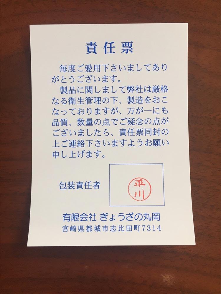 宮崎県のうまいもの「丸岡のぎょうざ」を実食!|内容物:責任票②