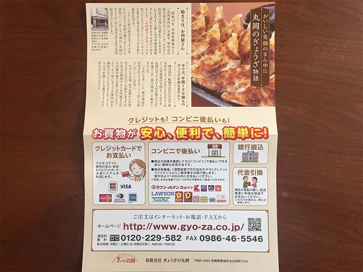 宮崎県のうまいもの「丸岡のぎょうざ」を実食!|内容物:「丸岡のぎょうざ物語」の紙