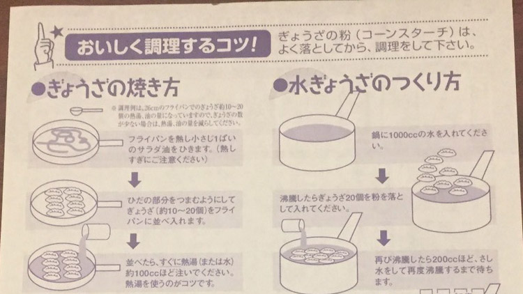 宮崎県のうまいもの「丸岡のぎょうざ」を実食!|内容物:「おいしく調理するコツ」の紙