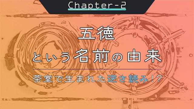 チャプター2:五徳という名前の由来|茶室で生まれた逆さ読み