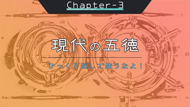 チャプター3:現代の五徳|ひっくり返して使うなよ!