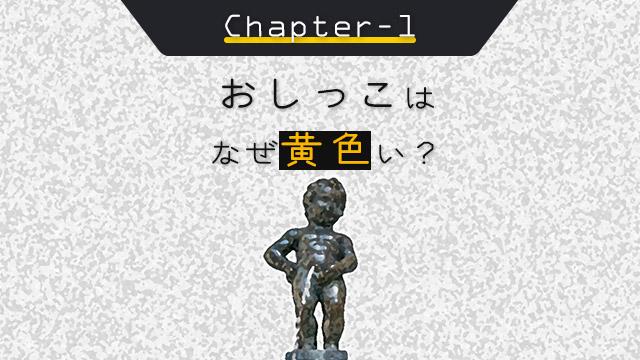 チャプター1:おしっこはなぜ黄色い?