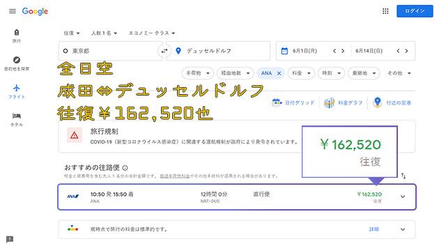 成田⇔デュッセルドルフ航空券(全日空)は162,520円